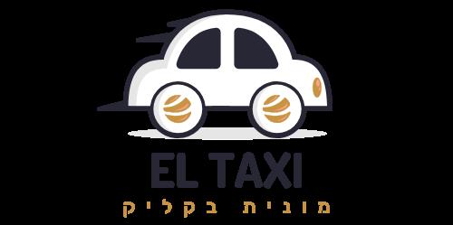 הלוגו של אתר מוניות EL TAXI